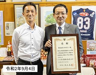 神戸市長感謝状と共に